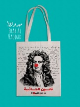 CLOWN ME IN Totebag - ehab al haddad