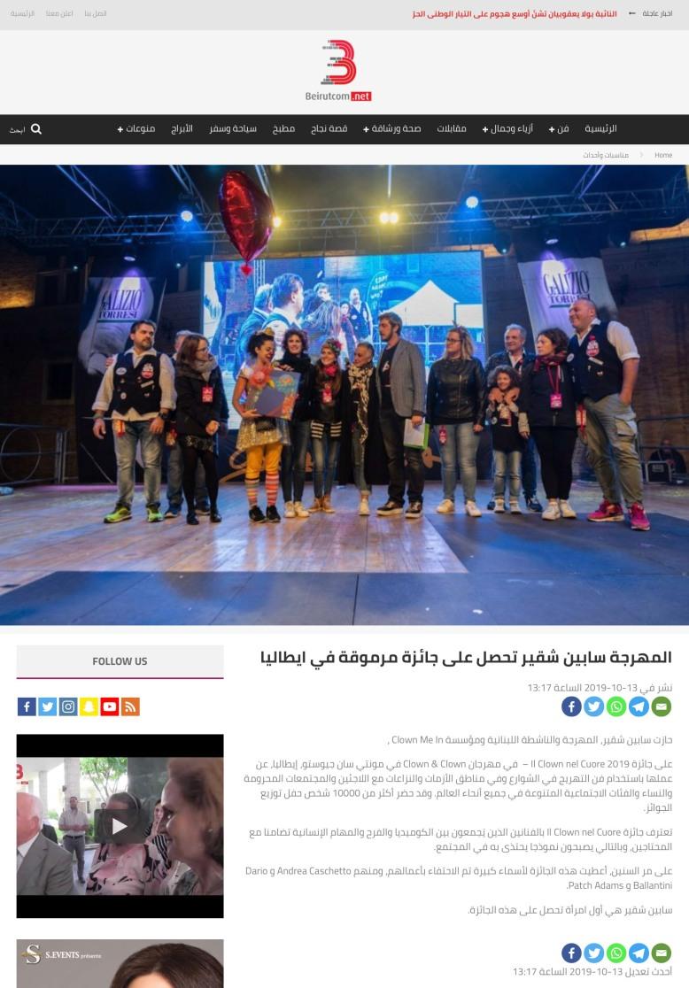 Beirutcom CMI Sabine Media.jpg