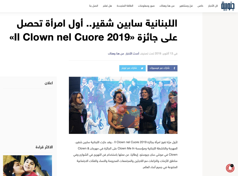 CMI Jnoubiya CEC Media.jpg