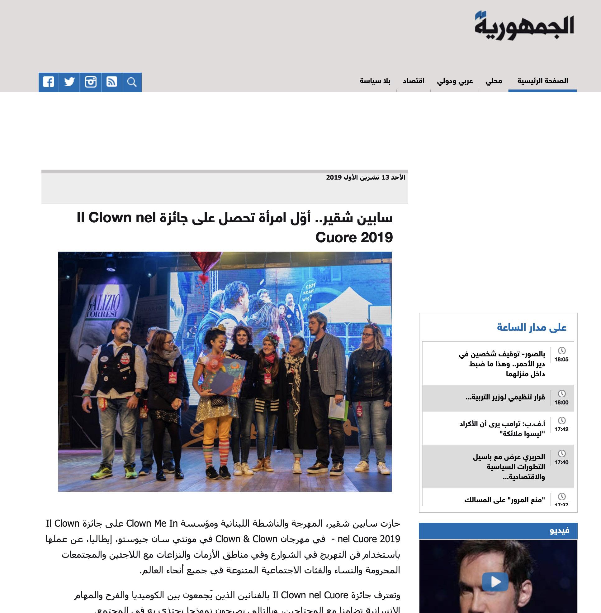 CMI Joumhouriya CEC Media.jpg