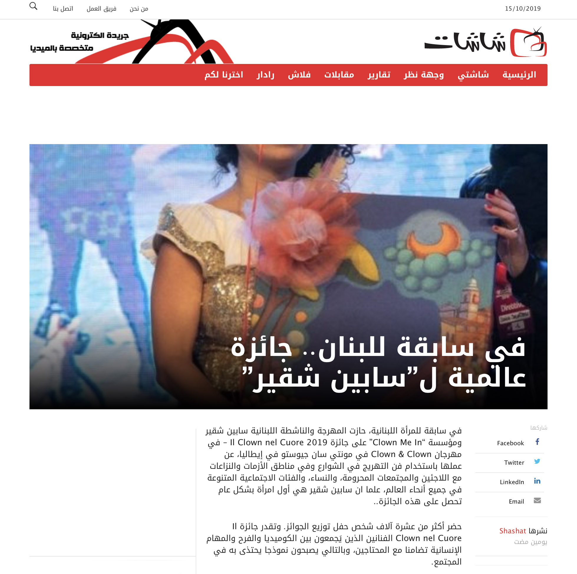 CMI Shashat CEC Media.jpg