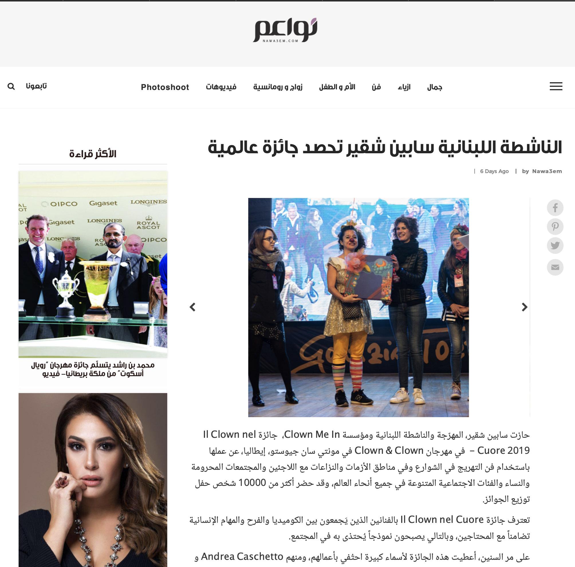 Nawa3em CMI Sabine Media.jpg