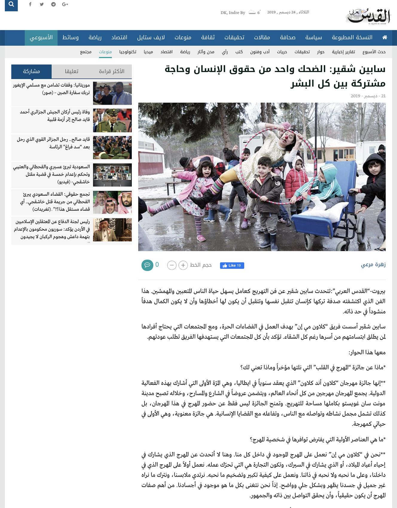 Sabine CMI Media AlQods.jpg
