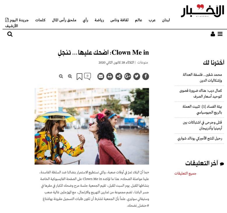 Al Akhbar Clown Me In activities 2020.jpg